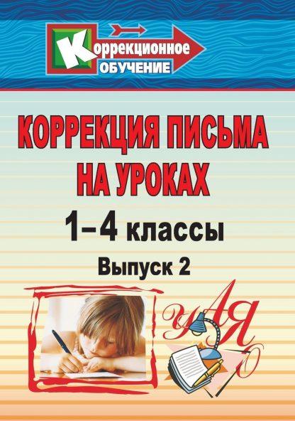 Купить Коррекция письма на уроках. 1-4 классы. - Вып. 2 в Москве по недорогой цене
