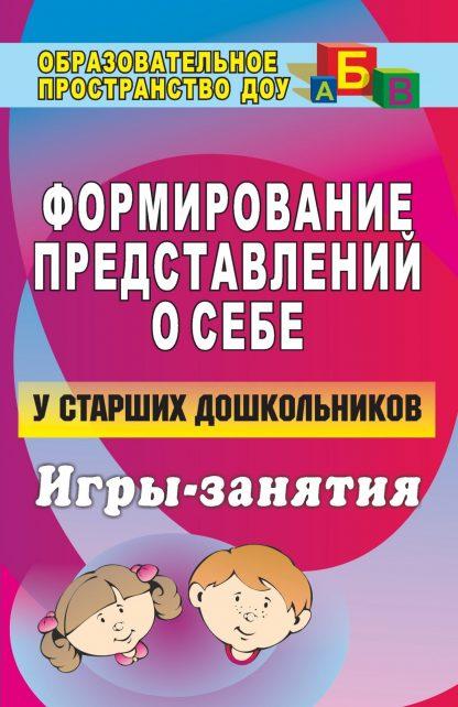 Купить Формирование представлений о себе у старших дошкольников: игры-занятия в Москве по недорогой цене