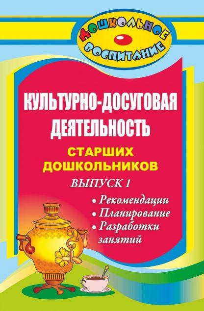 Купить Культурно-досуговая деятельность старших дошкольников. Вып. 1. Рекомендации