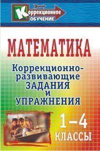 Купить Математика. 1-4 классы: коррекционно-развивающие задания и упражнения в Москве по недорогой цене