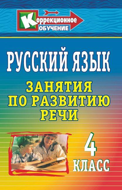 Купить Русский язык. 4 класс: занятия по развитию речи в Москве по недорогой цене