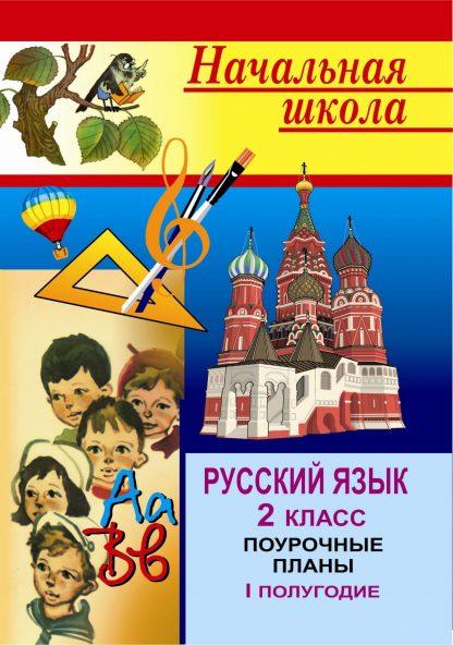 Купить Русский язык. 2 кл. I полугодие.: поурочные планы по уч. Т. Г. Рамзаевой в Москве по недорогой цене