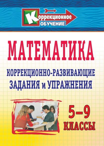 Купить Математика. 5-9 классы: коррекционно-развивающие задания и упражнения в Москве по недорогой цене
