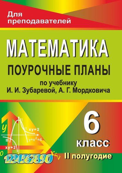 Купить Математика. 6 класс: поурочные планы по учебнику И. И. Зубаревой