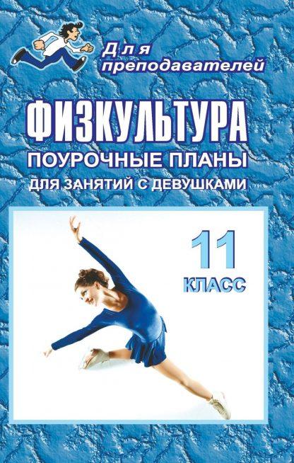 Купить Физкультура. 11 класс: поурочные планы (для занятий с девушками) в Москве по недорогой цене