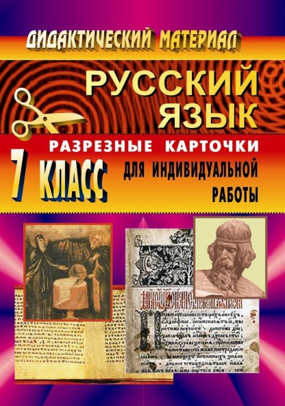 Купить Дидактический материал по русскому языку. 7 кл. Разрезные карточки в Москве по недорогой цене