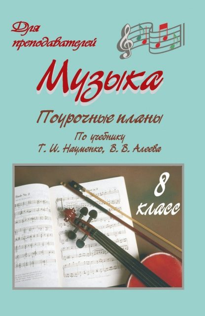 Купить Музыка. 8 класс: поурочные планы в Москве по недорогой цене