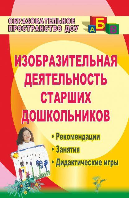 Купить Изобразительная деятельность старших дошкольников: рекомендации