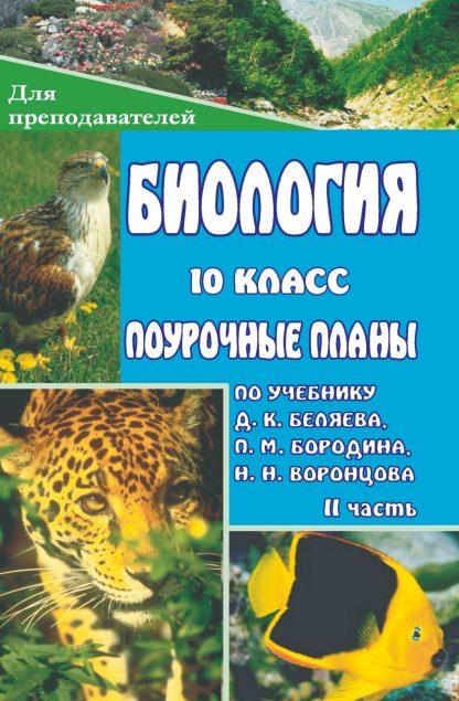 Купить Биология.  10 класс: поурочные  планы  по  учебнику Д. К. Беляева