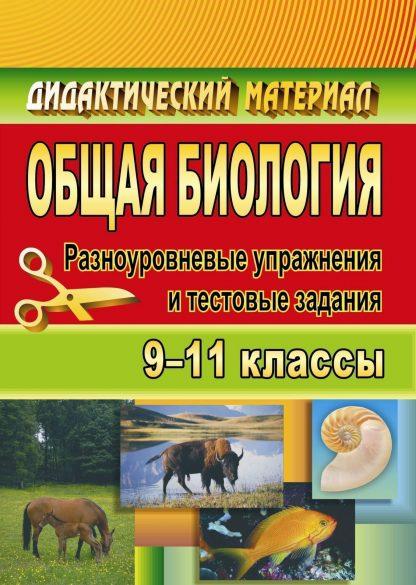 Купить Общая биология. 9-11 классы: разноуровневые упражнения и тестовые задания в Москве по недорогой цене