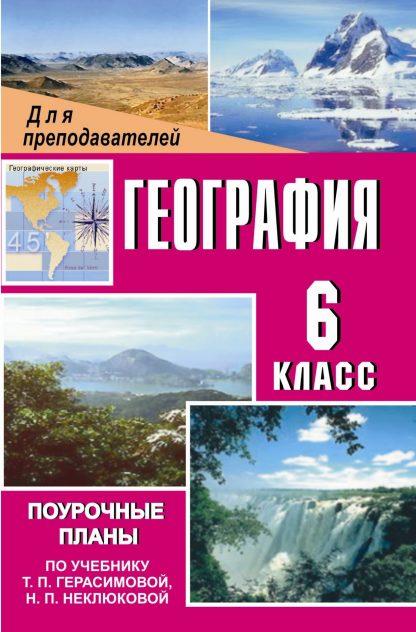 Купить География. 6 класс: поурочные планы по учебнику Т. П. Герасимовой