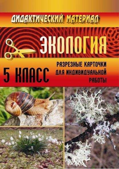 Купить Дидактический материал по экологии (разрезные карточки). 5 класс в Москве по недорогой цене