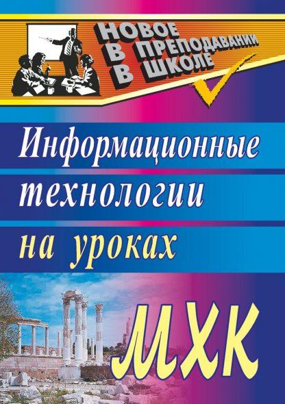 Купить Информационные технологии на уроках МХК в Москве по недорогой цене