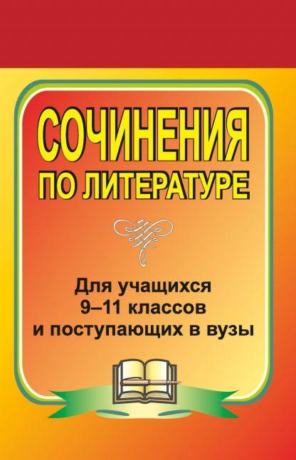 Купить Сочинения по литературе для учащихся 9-11 классов и поступающих в вузы в Москве по недорогой цене