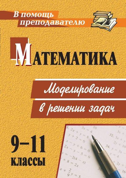 Купить Математика. 9-11 классы: моделирование в решении задач в Москве по недорогой цене