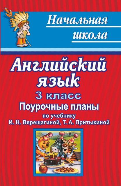 Купить Английский язык. 3 класс: поурочные планы по учебнику И. Н. Верещагиной