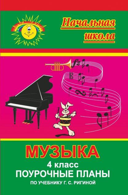 Купить Музыка. 4 класс: поурочные планы по учебнику Г. С. Ригиной в Москве по недорогой цене