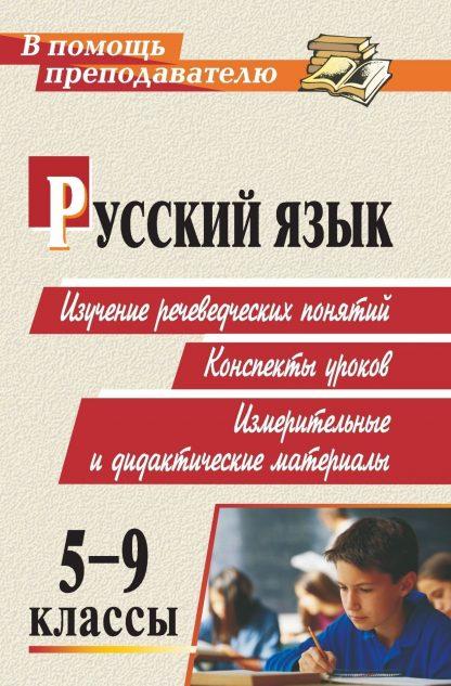 Купить Русский язык. 5-9 классы. Изучение речеведческих понятий: конспекты уроков