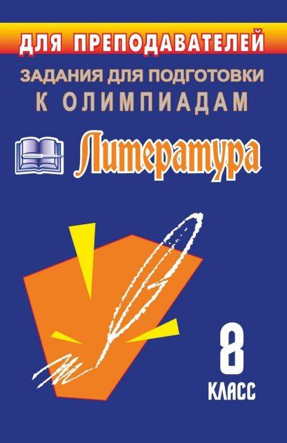 Купить Олимпиадные задания по литературе. 8 класс в Москве по недорогой цене