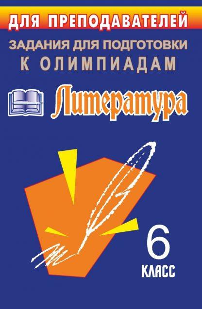 Купить Олимпиадные задания по литературе. 6 класс в Москве по недорогой цене