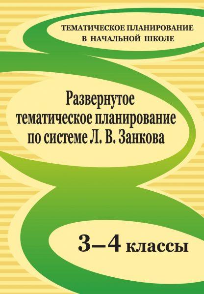 Купить Развернутое тематическое планирование. 3-4 классы. Образовательная система Л. В. Занкова в Москве по недорогой цене