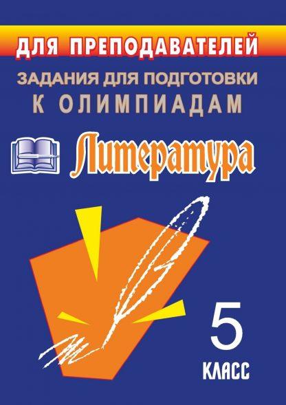 Купить Олимпиадные задания по литературе. 5 класс в Москве по недорогой цене