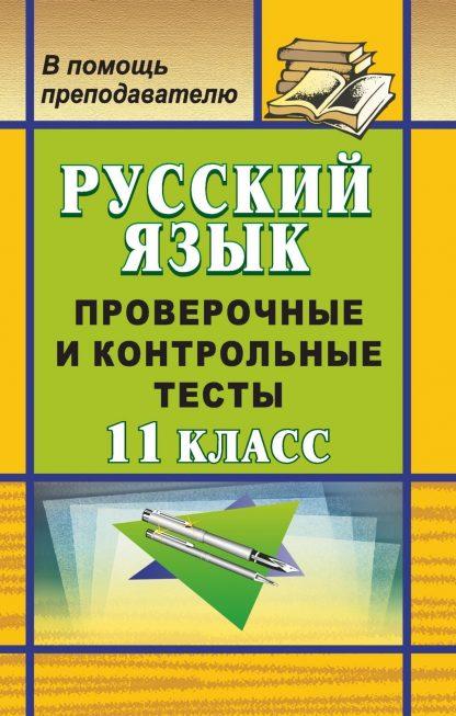 Купить Русский язык. 11 класс: проверочные и контрольные тесты в Москве по недорогой цене