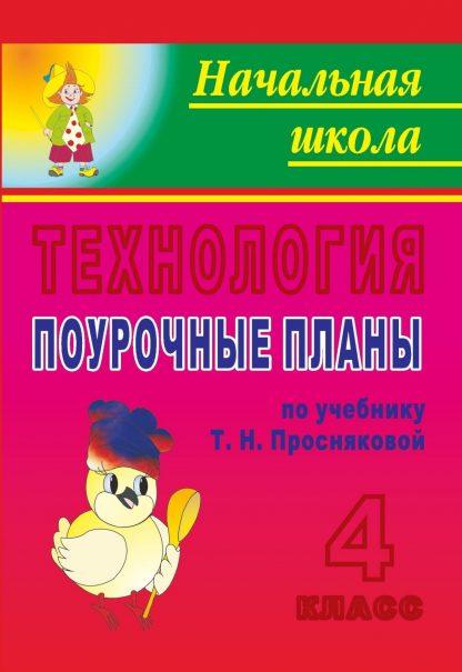 Купить Технология. 4 кл. Поурочные планы по уч. Т. Н. Просняковой в Москве по недорогой цене
