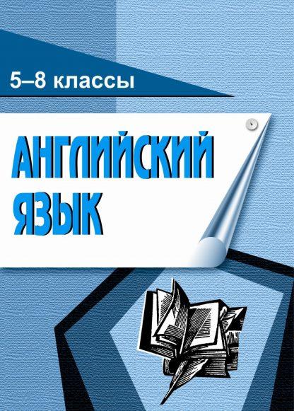 Купить Английский язык. Для учащихся 5-8 классов в Москве по недорогой цене