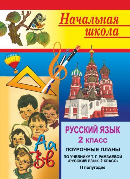 Купить Русский язык. 2 кл. II полугодие.: поурочные планы по уч. Т. Г. Рамзаевой в Москве по недорогой цене