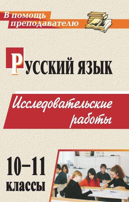 Купить Русский язык. 10-11 классы: исследовательские работы в Москве по недорогой цене