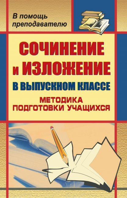 Купить Сочинение и изложение в выпускном классе: методика подготовки учащихся в Москве по недорогой цене