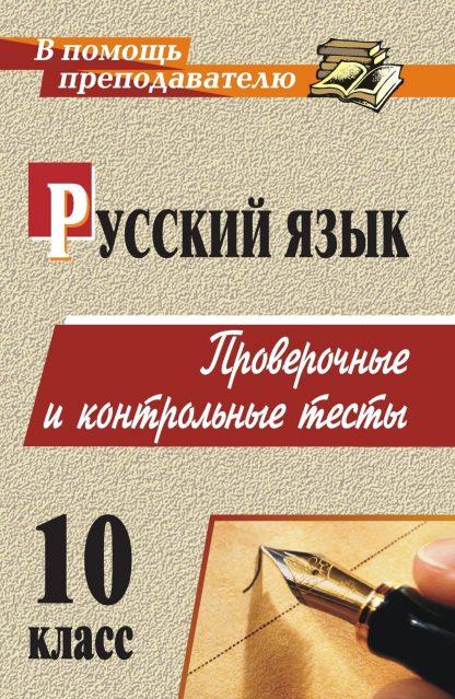 Купить Русский язык. 10 класс: проверочные и контрольные тесты в Москве по недорогой цене