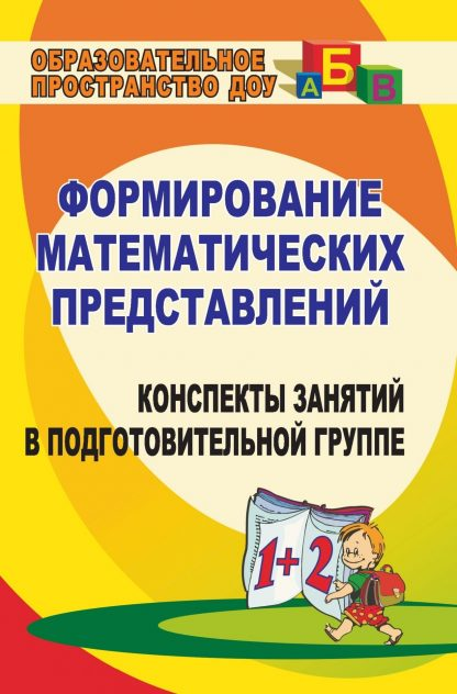 Купить Формирование математических представлений: конспекты занятий в подготовительной группе в Москве по недорогой цене