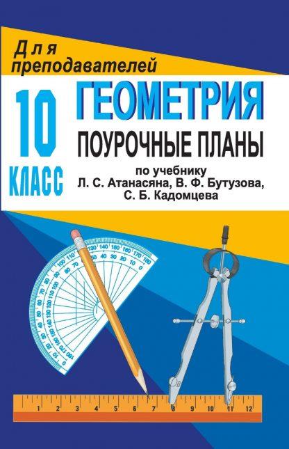 Купить Геометрия. 10 класс: поурочные планы по учебнику Л. С. Атанасяна