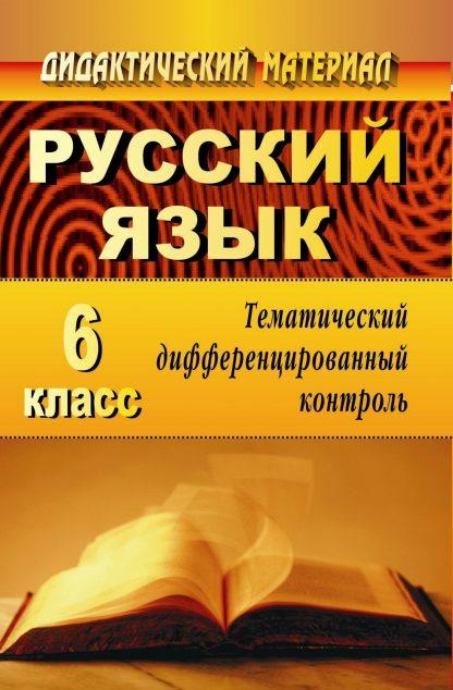 Купить Русский язык. 6 класс: тематический дифференцированный контроль в Москве по недорогой цене