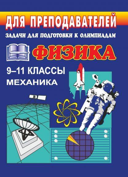 Купить Задачи для подготовки к олимпиадам по физике. 9-11 кл. Механика в Москве по недорогой цене