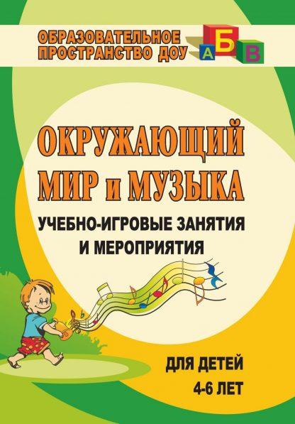 Купить Окружающий мир и музыка: учебно-игровые занятия и мероприятия для детей 4-6 лет в Москве по недорогой цене