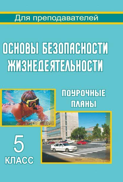 Купить Основы безопасности жизнедеятельности. 5 кл. Поурочные планы в Москве по недорогой цене
