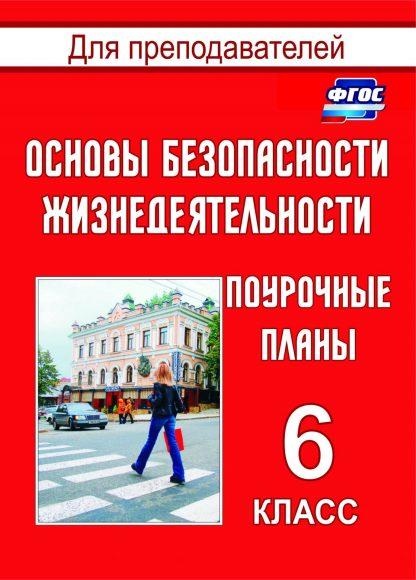Купить Основы безопасности жизнедеятельности. 6 класс: поурочные планы в Москве по недорогой цене