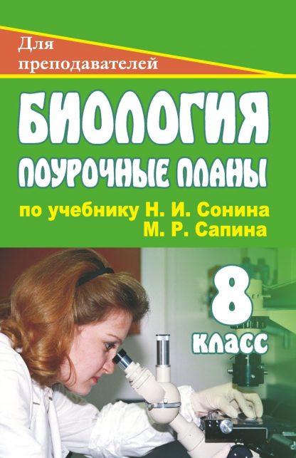 Купить Биология. 8 класс: поурочные планы по учебнику Н. И. Сонина