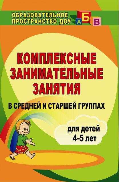 Купить Комплексные занимательные занятия в средней и старшей группах в Москве по недорогой цене