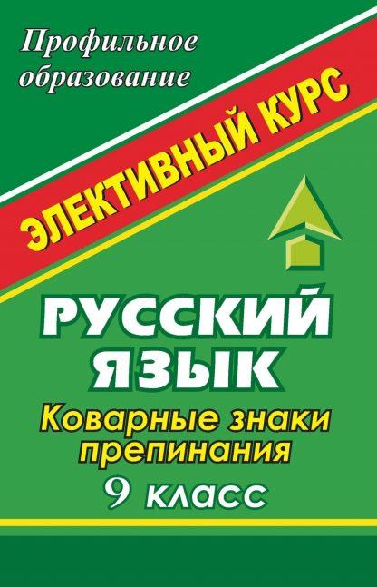 Купить Русский язык. 9 класс. Коварные знаки препинания: элективный курс в Москве по недорогой цене