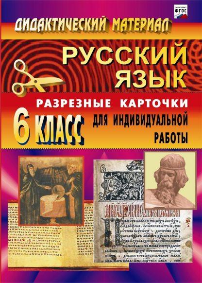 Купить Дидактический материал по русскому языку: разрезные карточки для индивидуальной работы. 6 класс в Москве по недорогой цене