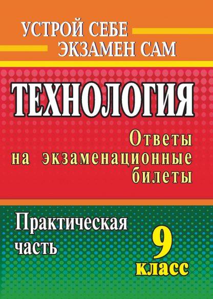 Купить Технология. 9 класс: ответы на экзаменационные билеты. Практическая часть в Москве по недорогой цене