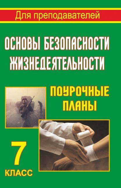 Купить Основы безопасности жизнедеятельности. 7 класс: поурочные планы в Москве по недорогой цене
