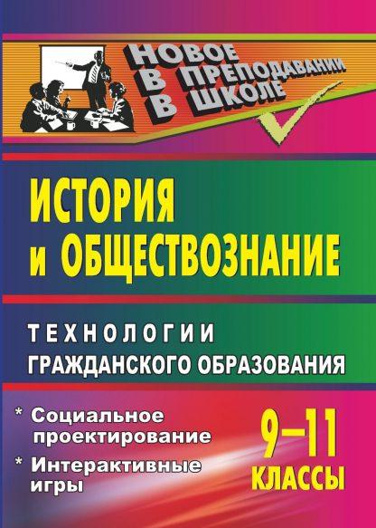 Купить История и обществознание. 9-11 классы. Технологии гражданского образования в Москве по недорогой цене