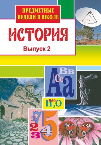 Купить История. Предметные недели в школе. Вып. 2 в Москве по недорогой цене