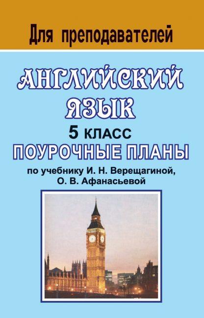 Купить Английский язык. 5 класс: поурочные планы по учебнику И. Н. Верещагиной