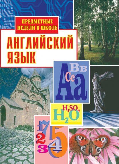 Купить Английский язык. Предметные недели в школе в Москве по недорогой цене